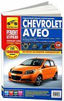 Руководство по ремонту и эксплуатации  Chevrolet Aveo хэтчбек 2002-2011, седан 2008-2011, рестайлинг с 2008