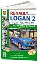 Руководство по ремонту и эксплуатации автомобиля Renault Logan 2 c 2014
