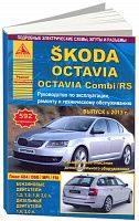 Руководство по ремонту и эксплуатации Skoda Octavia, Octavia Combi, RS с 2013