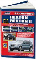 Руководство по ремонту и эксплуатации SsangYong Rexton 2002-2007, Rexton 2, 2007-2012