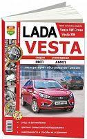 Руководство по ремонту и эксплуатации Lada Vesta, SW Cross, Vesta SW с 2015