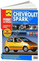 Руководство по ремонту и эксплуатации Chevrolet Spark 2005-2010