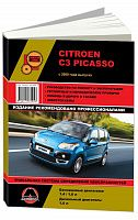 Руководство по ремонту и эксплуатации Citroen C3 Picasso с 2009