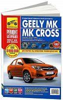 Руководство по ремонту и эксплуатации Geely MK, МК Cross 1.5 с 2006