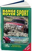 Руководство по ремонту и эксплуатации Range Rover Sport c 2005