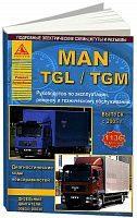Руководство по ремонту и эксплуатации MAN TGL, TGM с 2005