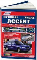 Руководство по ремонту и эксплуатации Hyundai Accent 1999-2006, TagAZ 2002-2012