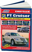 Руководство по ремонту и эксплуатации Chrysler PT Cruiser 2000-2010