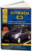 Руководство по ремонту и эксплуатации Citroen C3 2001-2011