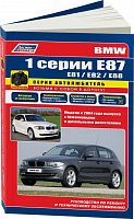 Руководство по ремонту и эксплуатации BMW 1 Е87, E81, Е82, Е88 с 2004