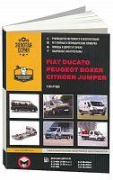 Руководство по ремонту и эксплуатации Fiat Ducato, Peugeot Boxer, Citroen Jumper с 2014