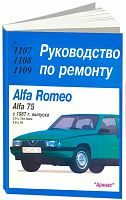 Руководство по ремонту и эксплуатации Alfa Romeo 75 с 1987
