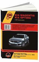 Руководство по ремонту и эксплуатации Kia Magentis / Optima 2009-16