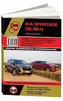 Руководство по ремонту и эксплуатации Kia Sportage QL с 2016