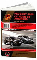 Руководство по ремонту и эксплуатации Peugeot 4008, Citroen C4 Aircross с 2012