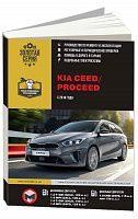 Руководство по ремонту и эксплуатации Kia Ceed, Proceed c 2018
