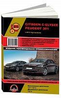 Руководство по ремонту и эксплуатации Peugeot 301, Citroen C-Elysee с 2012