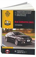 Руководство по ремонту и эксплуатации Kia Cerato BD с 2018