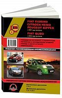 Руководство по ремонту и эксплуатации Fiat Fiorino, Qubo, Citroen Nemo, Peugeot Bipper с 2007