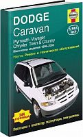 Руководство по ремонту и эксплуатации Dodge Caravan, Chrysler Town, Country, Plymouth Voyager 1996-2002
