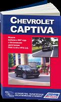 Руководство по ремонту и эксплуатации Chevrolet Captiva 2007-2013