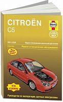Руководство по ремонту и эксплуатации Citroen C5 2001-2008