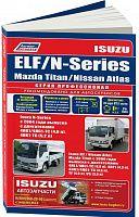 Руководство по ремонту и эксплуатации Isuzu Elf, N-Series, Mazda Titan, Nissan Atlas c 2000 дизель