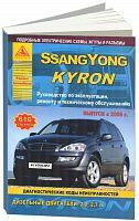 Руководство по ремонту и эксплуатации SsangYong Kyron с 2005