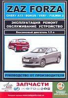 Руководство по ремонту и эксплуатации Chery Bonus, Very, A13, ZAZ Forza
