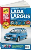 Руководство по ремонту и эксплуатации Lada Largus c 2012