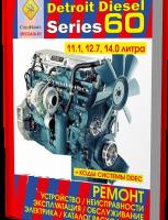 Руководство по ремонту и эксплуатации Двигателей Detroit Disel series 60.объемом 11.1; 12.7; 14.0