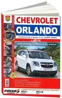 Руководство по ремонту и эксплуатации Chevrolet Orlando с 2011