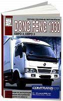 Руководство по ремонту и эксплуатации Dong Feng 1030