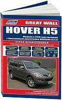 Руководство по ремонту и эксплуатации Great Wall Hover H5 с 2005