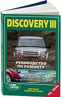 Руководство по ремонту и эксплуатации Land Rover Discovery 3 2004-2009
