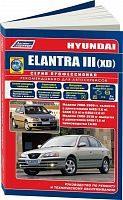 Руководство по ремонту и эксплуатации Hyundai Elantra 3 2000-2006, Тагаз 2008-2010