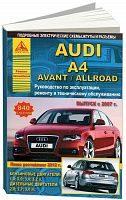 Руководство по ремонту и эксплуатации Audi A4, Avant, Allroad 2007-2015, рестайлинг с 2012
