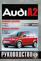 Руководство по ремонту и эксплуатации Audi А2 2000-2005