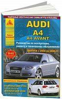Руководство по ремонту и эксплуатации Audi A4, Avant, Allroad 2004-2008
