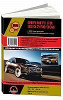 Руководство по ремонту и эксплуатации Infiniti FX 35/37/50/30d (с 2008/ c 2011)