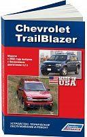 Руководство по ремонту и эксплуатации Chevrolet TrailBlazer с 2002