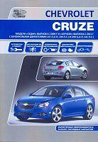 Руководство по ремонту и эксплуатации  Chevrolet Cruze 2009-2015
