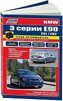 Руководство по ремонту и эксплуатации BMW 3 серии Е90, E91, E92 2004-2012