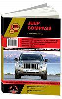 Руководство по ремонту и эксплуатации Jeep Compass с 2006