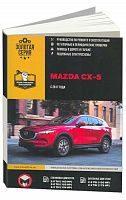 Руководство по ремонту и эксплуатации Mazda CX-5 c 2017