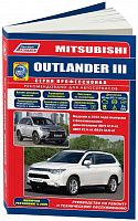 Руководство по ремонту и эксплуатации Mitsubishi Outlander III с 2012