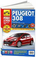 Руководство по ремонту и эксплуатации автомобиля Peugeot 308 2007-2015
