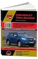 Руководство по ремонту и эксплуатации Chevrolet Trailblazer с 2012