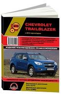 Руководство по ремонту и эксплуатации Chevrolet Trailblazer с 2012