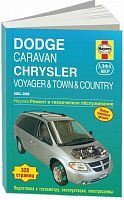 Руководство по ремонту и эксплуатации Dodge Caravan, Chrysler Voyager, Country 2003-2006